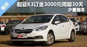 起亚K3少量现车 订金3000元周期约30天