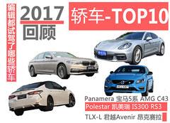 2017印象深刻的轿车