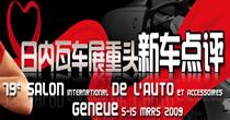 2009日内瓦车展