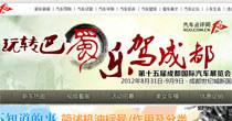 2012成都车展